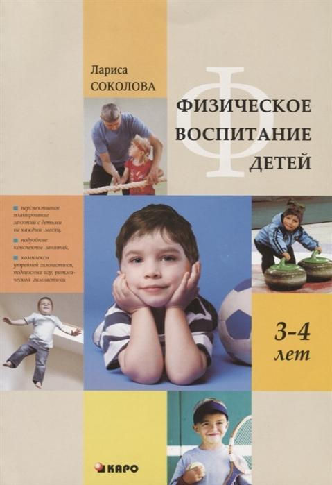 Соколова Л. Физическое воспитание детей 3-4 лет адаптивное и физическое воспитание и спорт