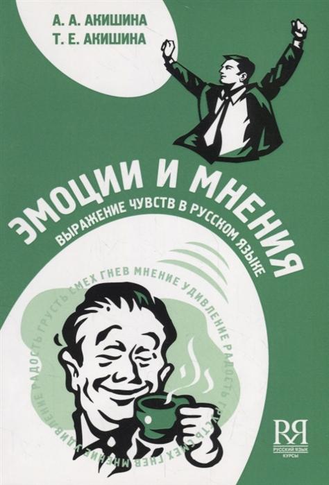 Эмоции и мнения выражение чувств в русском языке Пособие по развитию устной речи CD