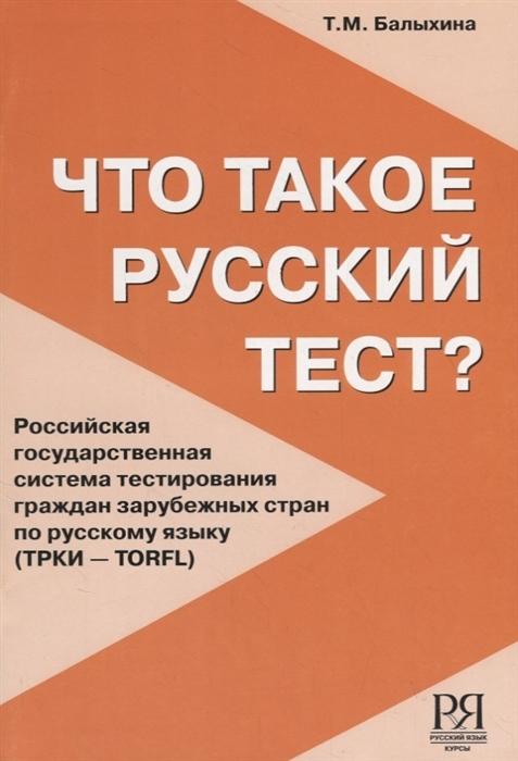 Что такое русский тест