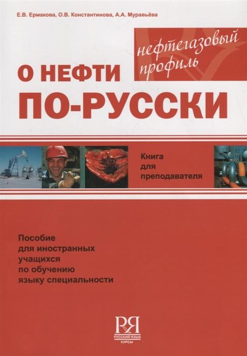 Ермакова Е., Константинова О., Муравьева А. О нефти по-русски Книга для преподавателя CD