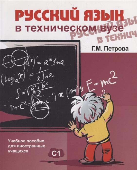 Русский язык в техническом ВУЗе CD