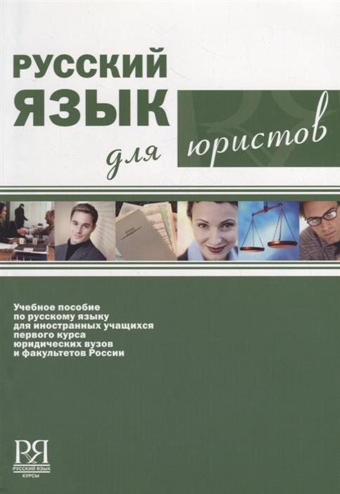 Русский язык для юристов CD