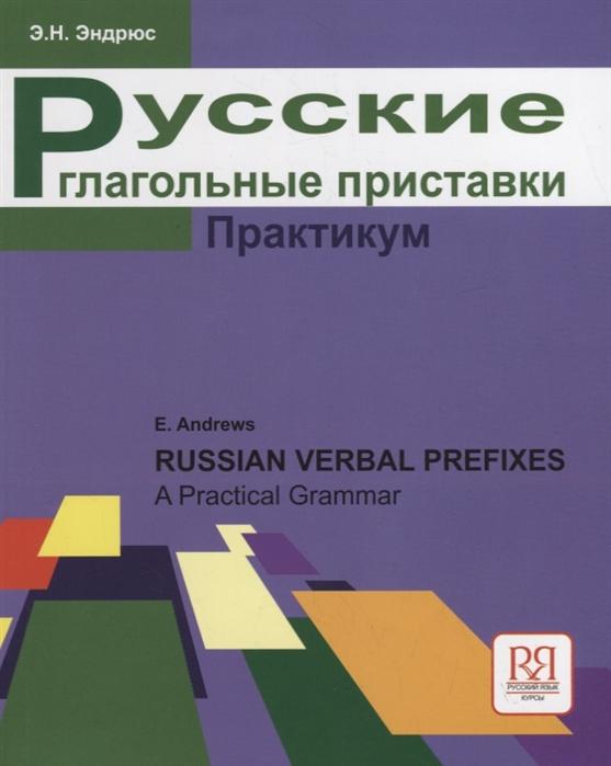 Эндрюс Э. Русские глагольные приставки Практикум