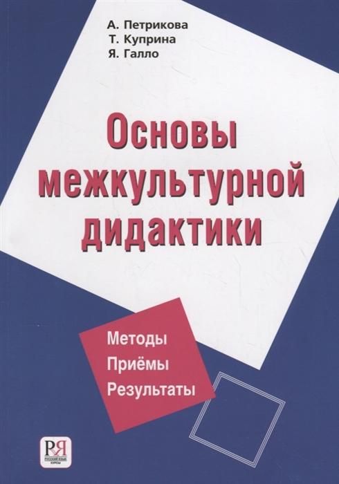 Петрикова А., Куприна Т., Галло Я. Основы межкультурной дидактики CD