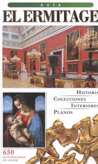 Добровольский В. El Ermitage Guia Эрмитаж Путеводитель le nouvel ermitage новый эрмитаж набор из 16 открыток
