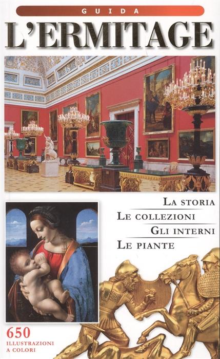 Добровольский В. L Ermitage Guida Эрмитаж Путеводитель le nouvel ermitage новый эрмитаж набор из 16 открыток