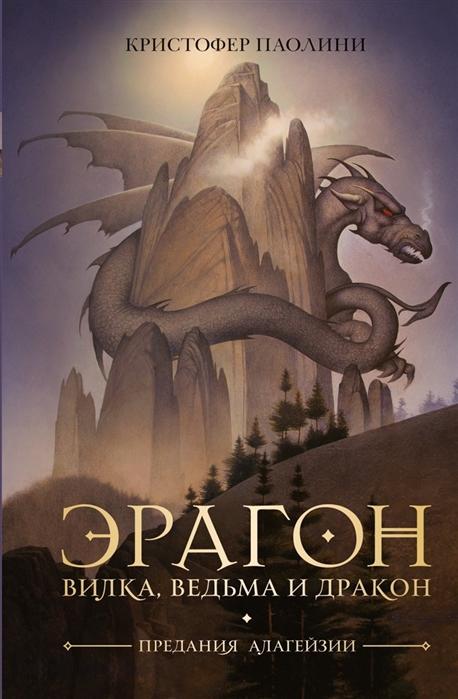 Паолини К. Эрагон Вилка ведьма и дракон купить эрагон в аптеке