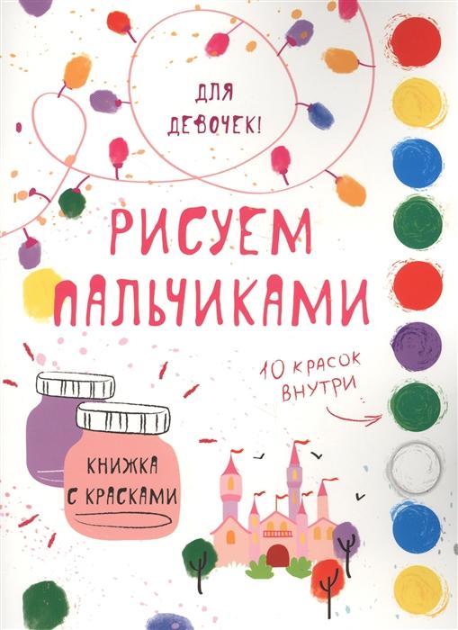 Ефремова Е. (худ.) Рисуем пальчиками Для девочек цена