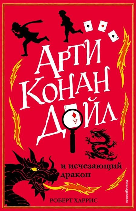 Харрис Р. Арти Конан Дойл и исчезающий дракон салфетка арти м love