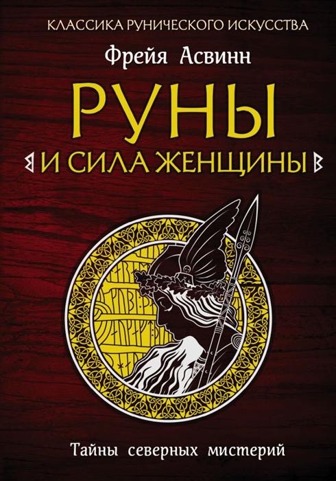 Асвинн Ф. Руны и сила женщины Тайны северных мистерий амфитеатров владимир леонович руны мудрость и сила