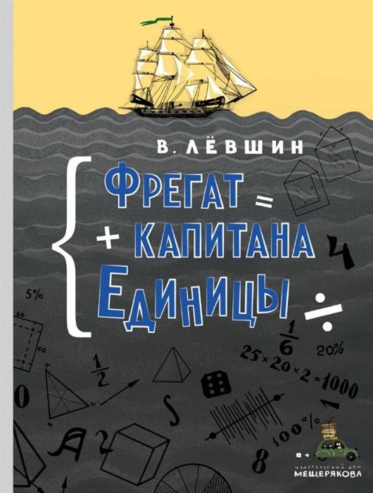 Купить Фрегат капитана Единицы, Издательский Дом Мещерякова, Проза для детей. Повести, рассказы