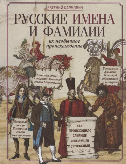 цена на Карнович Е. Русские имена и фамилии и их необычное происхождение