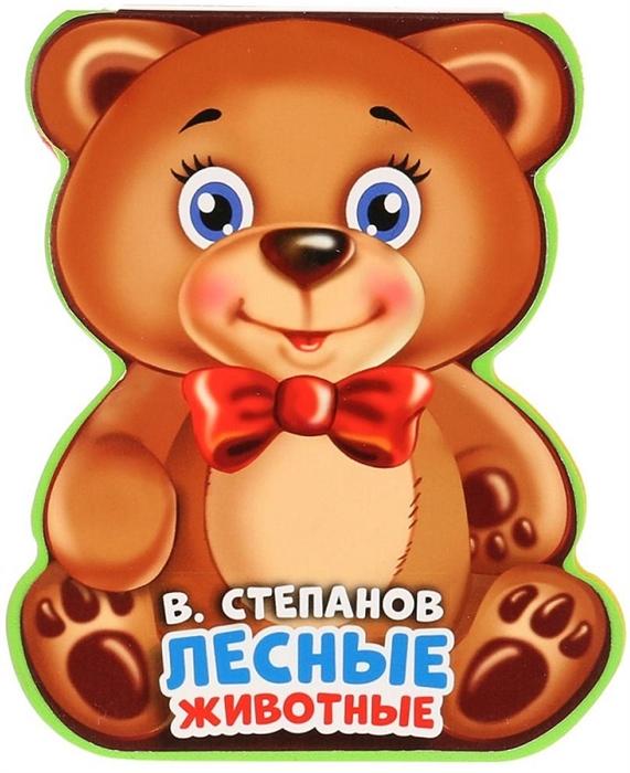 все цены на Степанов В Лесные животные онлайн