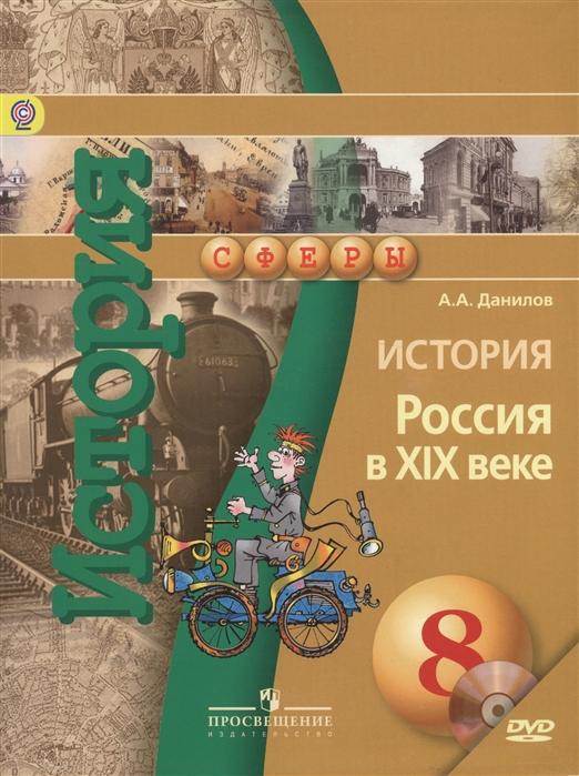 История Россия в XIX веке 8 класс Учебник для общеобразовательных организаций с приложением на электронном носителе DVD