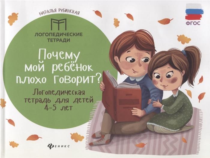 Рубинская Н. Почему мой ребенок плохо говорит Логопедическая тетрадь для детей 4-5 лет мой секретный единорог книга 5 у н