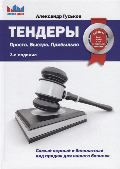 Гуськов А. Тендеры Просто Быстро Прибыльно