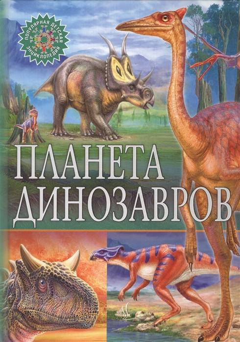 Фото - Феданова Ю., Скиба Т. (ред.) Планета динозавров ред феданова ю рыцари