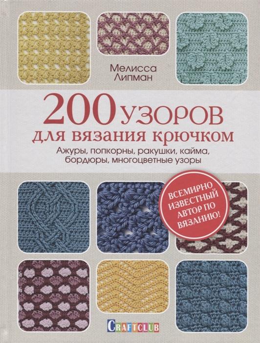 200 узоров для вязания крючком ажуры попкорны ракушки кайма