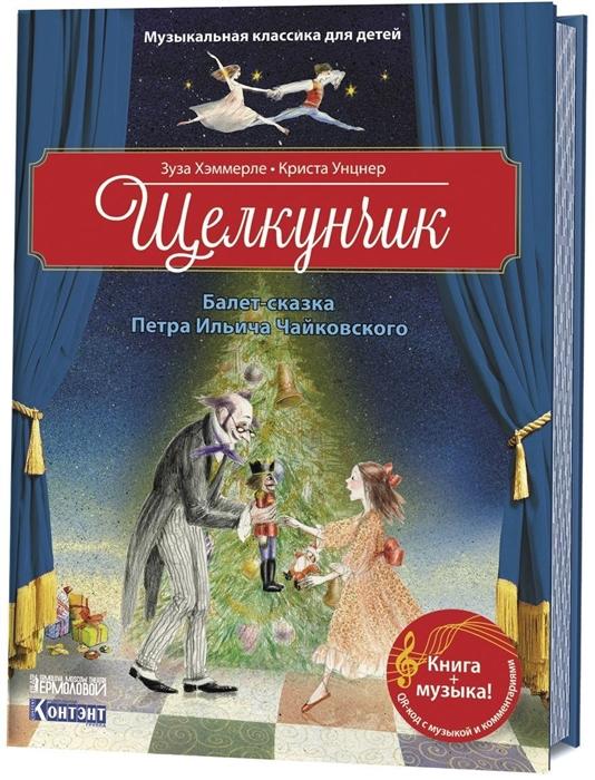 Щелкунчик Балет-сказка Петра Ильича Чайковского