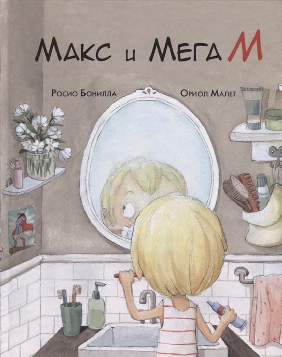 Бонилла Р. Макс и МегаМ