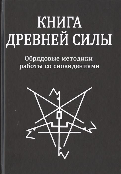 Свабуно Книга Древней Силы Обрядовые методики работы со сновидениями