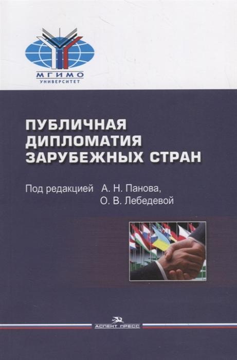 Панов А., Лебедева О. (ред.) Публичная дипломатия зарубежных стран Учебное пособие