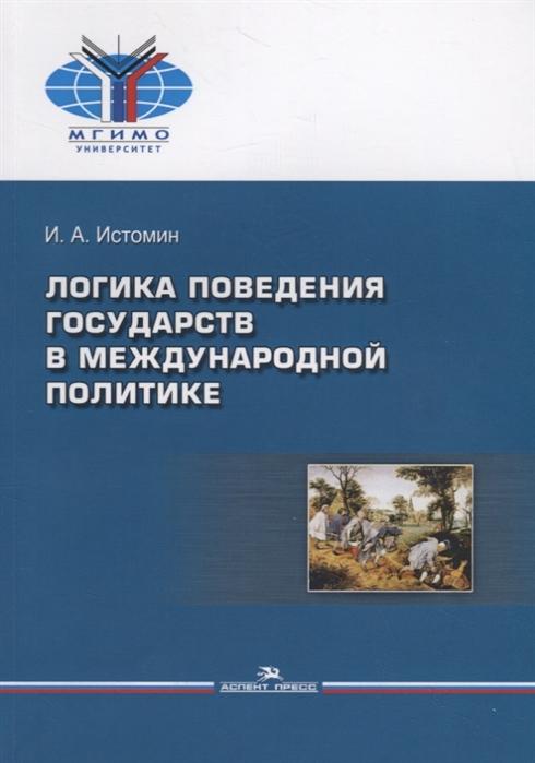 Истомин И. Логика поведения государств в международной политике истомин и логика поведения государств в международной политике