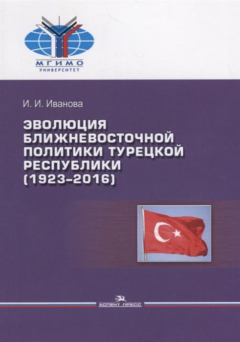 Иванова И. Эволюция ближневосточной политики Турецкой Республики 1923 2016