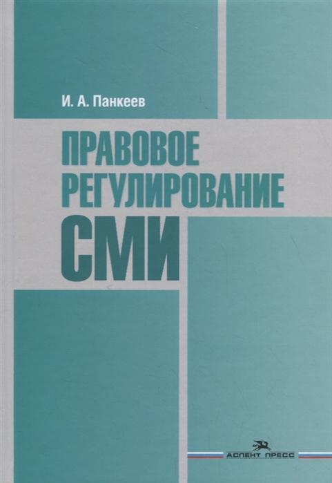 Панкеев И. Правовое регулирование СМИ Учебное пособие сплит система ballu bsd 09hn1