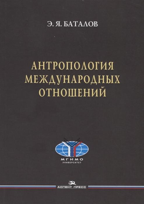 Антропология международных отношений