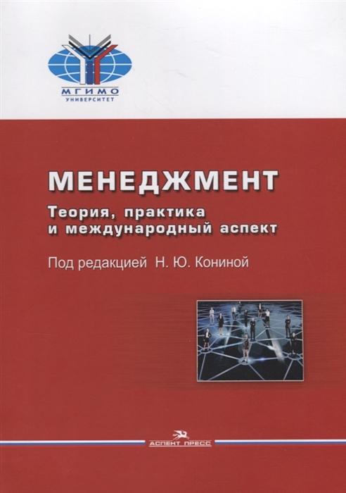 Менеджмент Теория практика и международный аспект