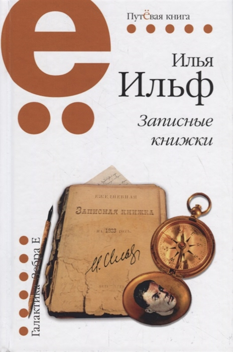 Ильф И. Записные книжки н гоголь записные книжки