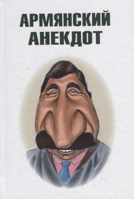 Фото - Вестерман В. (сост.) Армянский анекдот армянский анекдот