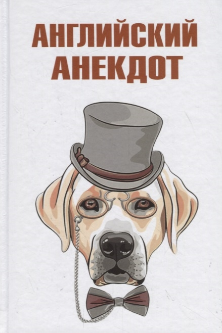 Вестерман В. (сост.) Английский анекдот