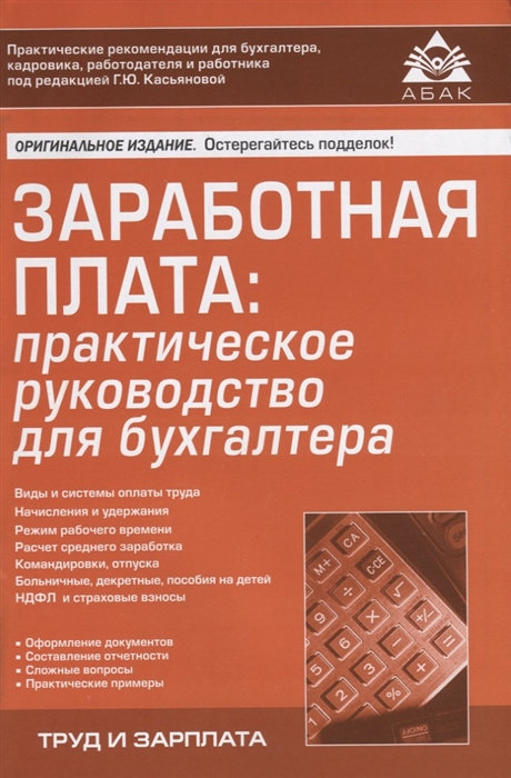 Касьянова Г. Заработная плата практическое руководство для бухгалтера стрелкова л макушева ю труд и заработная плата на промышленном предприятии