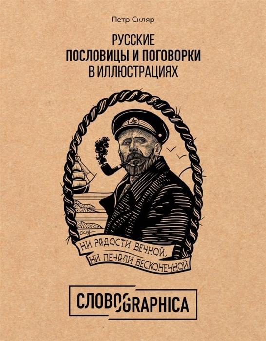 Скляр П. Русские пословицы и поговорки в иллюстрациях цены онлайн