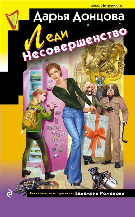 Донцова Д. Леди Несовершенство донцова д другая жизнь оборотня
