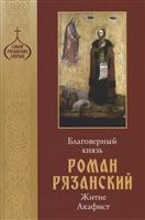 Благоверный князь Роман Рязанский. Житие. Акафист