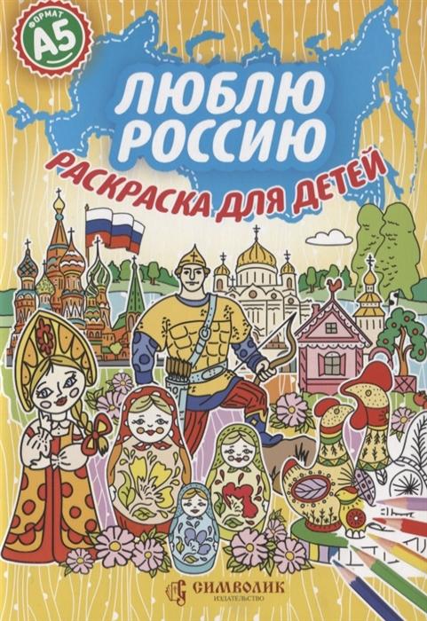 Киреева Ю. Люблю Россию Раскраска для детей