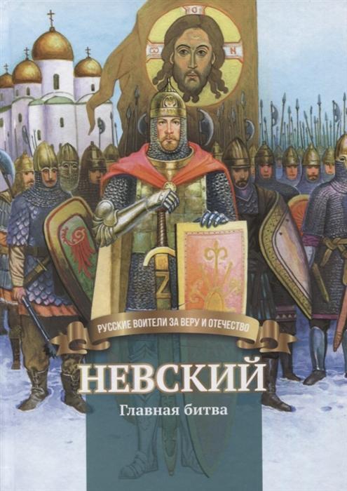 Сергеева В. Невский Главная битва Биография князя А Невского в пересказе для детей