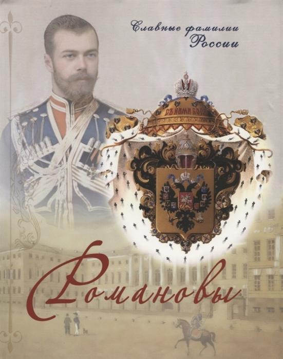 Епископ Балашихинский Николай (Погребняк) Романовы недорого