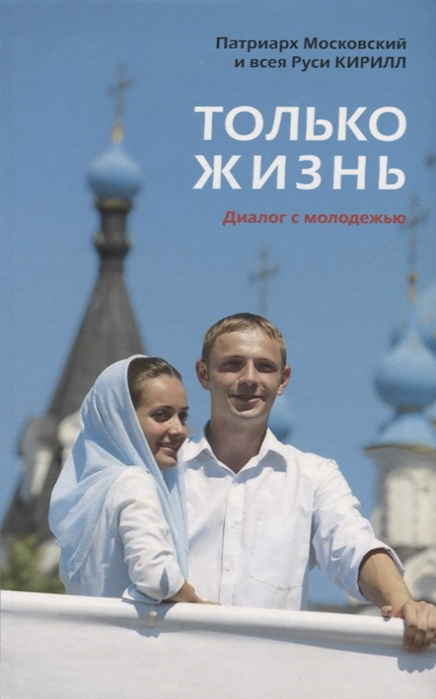 Патриарх Кирилл Только жизнь Диалог с молодежью