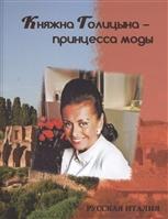 Княжна Голицына - принцесса моды