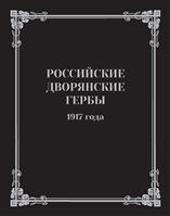 Российские дворянские гербы 1917 года