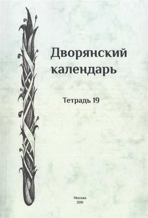 Дворянский календарь Справочная родословная книга российского дворянства Тетрадь 19