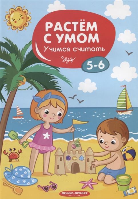 купить Мильштейн М. (ред.) Учимся считать 5-6 лет по цене 37 рублей