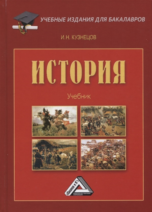 История Учебник