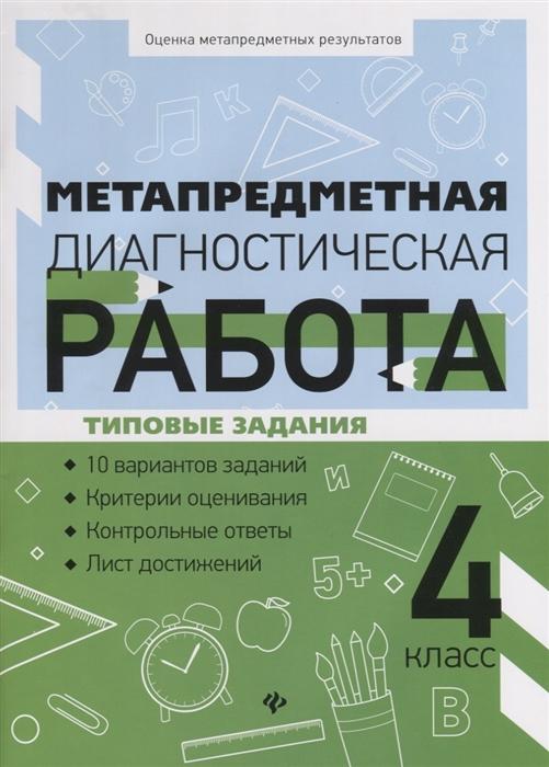 Титаренко Н., Абакулова О. Метапредметная диагностическая работа 4 класс Типовые задания языканова е метапредметная диагностическая работа 4 класс 10 типовых заданий