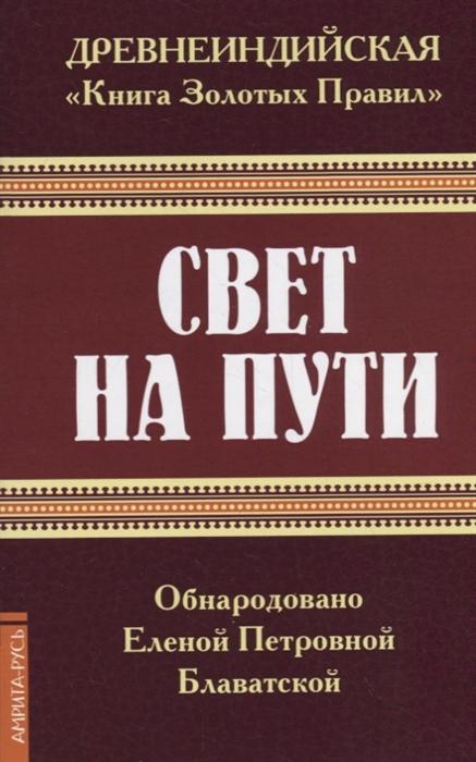 цены Блаватская Е. Древнеиндийская Книга Золотых Правил Свет на Пути