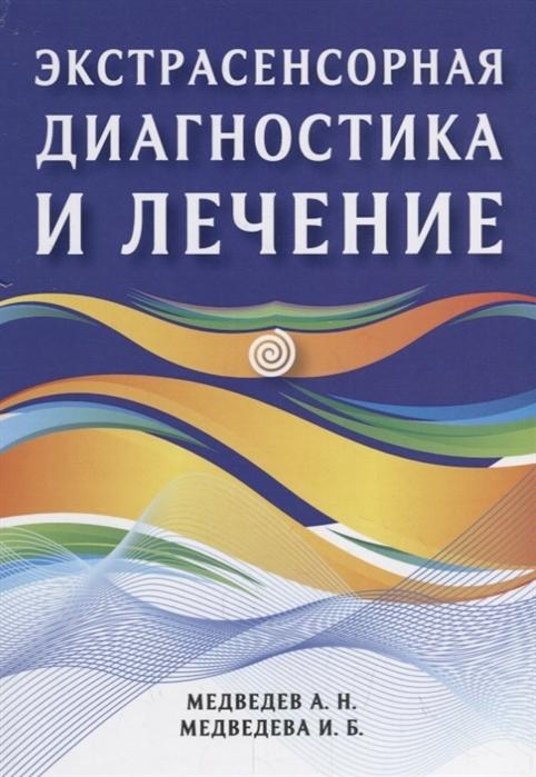 Медведев А., Медведева И. Экстрасенсорная диагностика и лечение медведев а медведева и экстрасенсорная диагностика и лечение